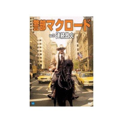 警部マクロード Vol.31「連続放火」 [DVD]
