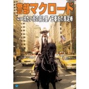 警部マクロード Vol.33「冷たい街の殺し屋/五番街の馬泥棒」