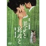 美しさと哀しみと (あの頃映画 松竹DVDコレクション 60's Collection)