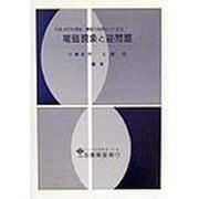 電磁現象と逆問題(日本AEM学会:電磁力応用シリーズ〈6〉) [単行本]