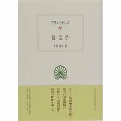 政治学(西洋古典叢書 G 18) [全集叢書]