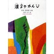 漢字のかんじ(ジュニア・ポエム双書 200) [単行本]