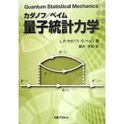 量子統計力学 [単行本]