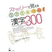 ストーリーで覚える漢字300―英語・韓国語・ポルトガル語・スペイン語訳版 [単行本]