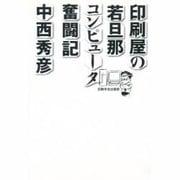 印刷屋の若旦那 コンピュータ奮闘記 [単行本]