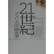 21世紀白書―アメリカ印刷産業 [単行本]