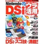 NintendoDSiはじめてのウラ活用-マジコンでできるスゴ技のすべて!(INFOREST MOOK PC・GIGA特別集中講座 311) [ムックその他]