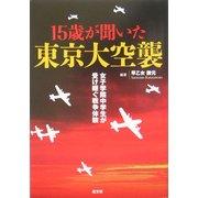 15歳が聞いた東京大空襲―女子学院中学生が受け継ぐ戦争体験 [単行本]