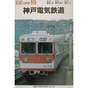 神戸電気鉄道 復刻版 (私鉄の車両〈19〉) [単行本]