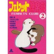 フェレット倶楽部 2(あおばコミックス 119 動物シリーズ) [コミック]