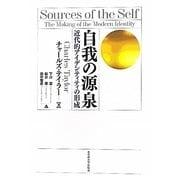 自我の源泉―近代的アイデンティティの形成 [単行本]