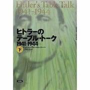 ヒトラーのテーブル・トーク1941-1944〈下〉 [単行本]