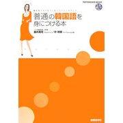 「普通」の韓国語を身につける本―韓国語アタマをつくるリファレンスブック(REFERENCE BOOK) [単行本]