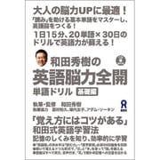 和田秀樹の英語能力全開単語ドリル 基礎編