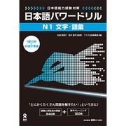 日本語パワードリル[N1 文字・語彙](日本語能力試験対策) [単行本]