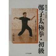 羅邦禎先生直伝 鄭子太極拳・初級―予備式より斜飛勢まで 型と注意 [単行本]