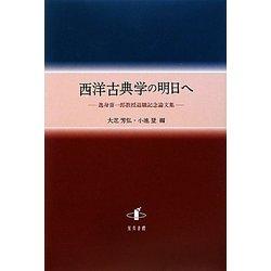 西洋古典学の明日へ―逸身喜一郎教授退職記念論文集 [単行本]