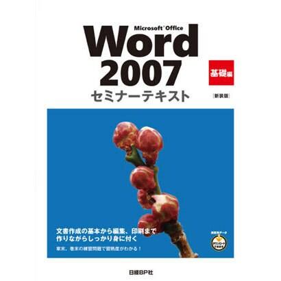 Microsoft Office Word2007セミナーテ [単行本]