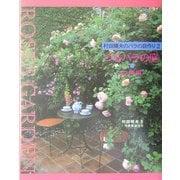 村田晴夫のバラの庭作り〈2〉つるバラの庭 応用編 復刻版 [単行本]