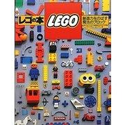 レゴの本―創造力をのばす魔法のブロック 復刊 [単行本]