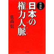 日本の権力人脈(パワー・ライン) 増補版 [単行本]