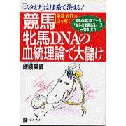 競馬 牝馬DNAの血統理論で大儲け―「スタミナ」は母系で決まる!距離適性の謎を解く [単行本]