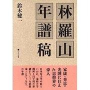 林羅山年譜稿 [単行本]