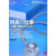 院長の仕事―実践・医療マネジメント(New Medical Management) [単行本]