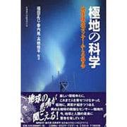 極地の科学-地球環境センサーからの警告 [単行本]