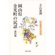 岡山県金光町の民話・資料編 [単行本]
