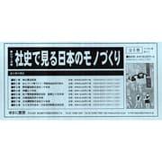 社史で見る日本のモノづくり(全8冊セット) [全集叢書]