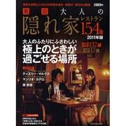 東京大人の隠れ家レストラン154選 2011年版(saita mook) [ムックその他]