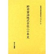 社史で見る日本のモノづくり 3 [全集叢書]
