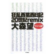狂乱西葛西日記20世紀remix―SF&ミステリ業界ワルモノ交遊録 [単行本]