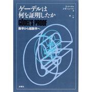 ゲーデルは何を証明したか―数学から超数学へ [単行本]