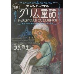 大人もぞっとする初版『グリム童話』―ずっと隠されてきた残酷、性愛、狂気、戦慄の世界(王様文庫) [文庫]