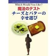 魔法のテスト チーズとバターの幸せ選び [単行本]