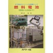 燃料電池―原理から応用まで 21世紀のクリーンな発電として [単行本]
