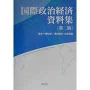 国際政治経済資料集 第二版 [単行本]