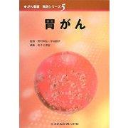 胃がん(がん看護実践シリーズ〈5〉) [全集叢書]