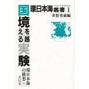 国境を越える実験―環日本海の構想(環日本海叢書〈1〉) [全集叢書]