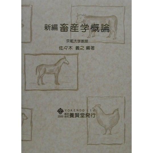 畜産学概論 新編 [単行本]