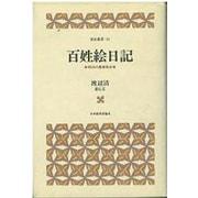 百姓絵日記-明治の農業風俗(常民叢書 第 11) [全集叢書]