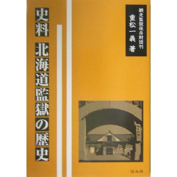 史料 北海道監獄の歴史 [全集叢書]