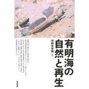 有明海の自然と再生 [単行本]