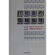IT社会の情報倫理 [単行本]