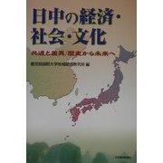 日中の経済・社会・文化―共通と差異/歴史から未来へ [単行本]