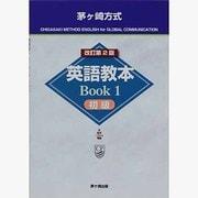 茅ヶ崎方式英語教本BOOK〈1〉初級 [全集叢書]