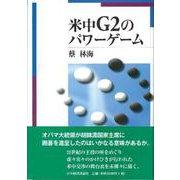 米中G2のパワーゲーム [単行本]