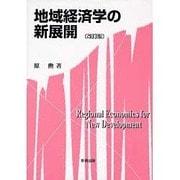地域経済学の新展開 改訂版 [単行本]